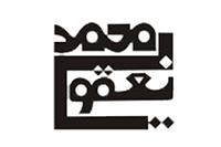 دریافت اجازهنامه برای اجرای نمایشنامههای محمد یعقوبی
