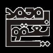 وبگاه شخصی محمد یعقوبی|